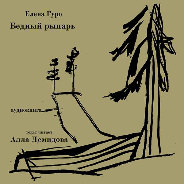 Елена Гуро Бедный рыцарь читает Алла Демидова